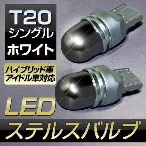【T20】シングル[ホワイト]LEDステルスバルブ ミラーコーティング クリー社製チップ採用《2個入》(ハイブリッド車・アイドル車対応)ウインカー/バック|stakeholder