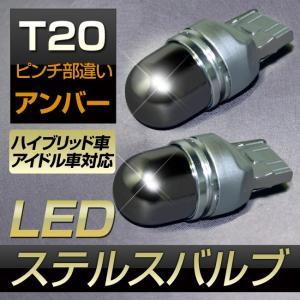 【T20】ピンチ部違い[アンバー]LEDステルスバルブ ミラーコーティング クリー社製チップ採用《2個入》(ハイブリッド車・アイドル車対応)|stakeholder