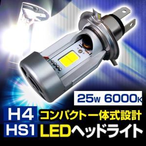 【H4/HS1】コンパクト一体式設計 [冷却用放熱ファン内蔵]LEDヘッドライト 12V 6000K《1個入り》 stakeholder