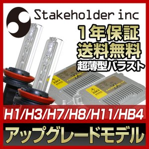 送料無料 アップグレードモデル HIDシングルキット H1/H3/H7/H8/H11/HB4 35W 6000K HIDコンバージョンキット 1年保証 HIDバルブ/バラスト/フォグランプ|stakeholder