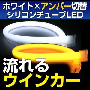 LEDシリコンチューブライト約48cm【流れるウインカー】ウインカーポジション(ホワイト/流れるアンバー)《1本入》|stakeholder