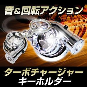 タービン型 ファン回転 ターボサウンド LEDライト搭載 ターボチャージャー キーホルダー(メタルシルバー/艶消しシルバー/メタルブラック)|stakeholder