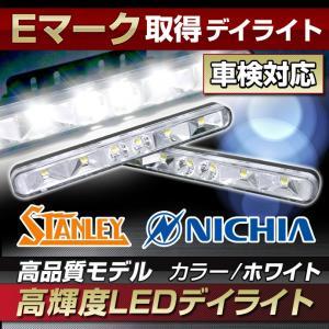 【Eマーク取得】《車検対応》高品質 高輝度LEDデイライト《ホワイト》900cd(カンデラ)日本製チップ採用 アイドルストップ車/ハイブリッド車対応 6000K 12/24V|stakeholder
