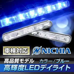 《車検対応》高品質 高輝度LEDデイライト《ブルー》140cd(カンデラ)日本製チップ採用 アイドルストップ車/ハイブリッド車対応 12000K 12/24V|stakeholder