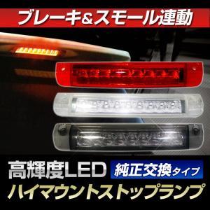 LED ハイマウントストップランプ(70系ノア・ヴォクシー/20系アルファード・ヴェルファイア/50系エスティマ/ブレイド/マークX ZIOジオ/RAV4/ヴァンガード)|stakeholder