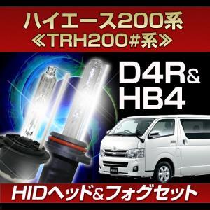 HIDヘッドライトとフォグランプをHID化!高品質でハイスペックなHIDの豪華セットです。  【適合...