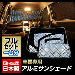 車 サンシェード N-BOX N ボックス(JF1/JF2)...