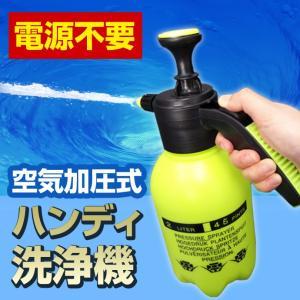 ポンプ式 空気加圧 水洗浄 ハンディ 洗浄機 洗車フォーム 電源不要 高圧洗浄機 クリーナー 掃除 コードレス