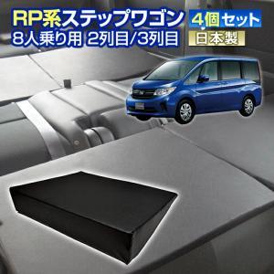 RP ステップワゴン(RP系) 車中泊 すきまクッション 4個セット 8人乗り用 2列目3列目(M ...