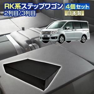 RK ステップワゴン (RK系) 車中泊 すきまクッション 4個セット 2列目3列目(M 2個/L ...
