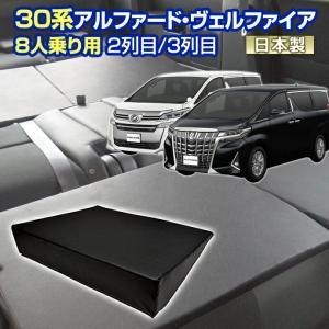 30 ヴェルファイア アルファード (30系) 車中泊 すきまクッション 4個セット 8人乗り用 2...