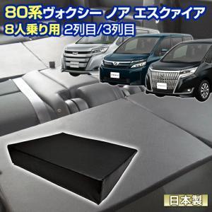 80 ヴォクシー ノア エスクァイア(80系) NOAH/VOXY 車中泊 すきまクッション4個セッ...