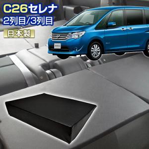 C26 セレナ (C26) 車中泊 すきまクッション 4個セット 2列目3列目(M 2個/S 2個)...