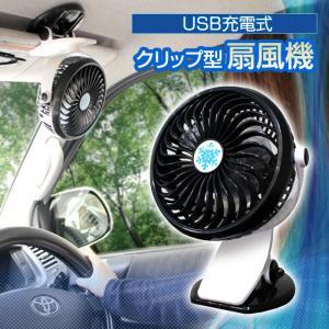 ワイヤレス扇風機 後部座席用 USB充電式 クリップ式 サーキュレータ 車用 ミニ扇風機 小型 携帯...