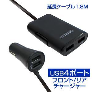 セット内容:USBチャージャー×1 ・シガー部に2ポート、ケーブル側に2ポートを搭載したカーチャージ...