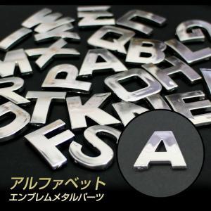 アルファベット エンブレム パーツ メッキ 立体 英語 数字 文字 ドレスアップ クロームメッキ デ...