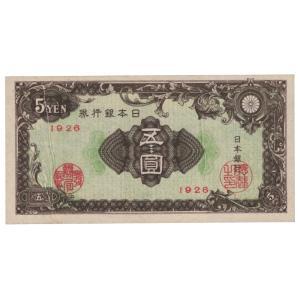 日本銀行券A号5円【彩紋(紋様)】エラー紙幣【未使用】 戦後混乱期の紙幣 stamp-coin-ebisu