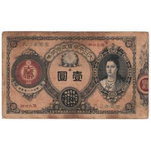 大日本帝国政府紙幣 壱圓 stamp-coin-ebisu