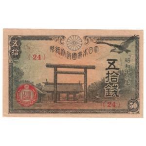 大日本帝国政府紙幣 五拾銭 昭和19年 stamp-coin-ebisu