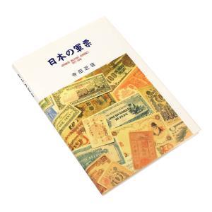 日本の軍票 寺田近雄 stamp-coin-ebisu