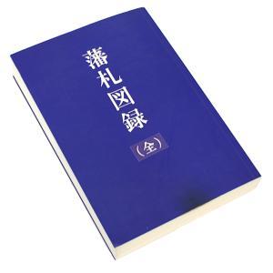 藩札図録(全) 佐野英山 stamp-coin-ebisu