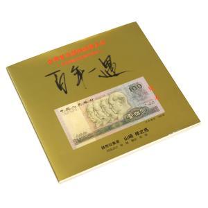 百年一遇 : 世界首次錯体紙幣大全 山崎修之亮  stamp-coin-ebisu