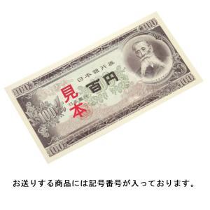 板垣退助100円札 日本銀行券B号100円券|stamp-coin-ebisu
