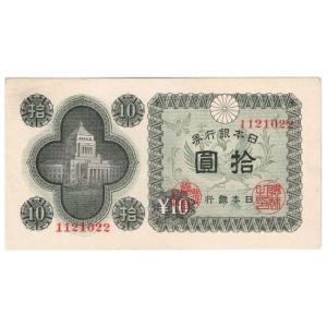 日本銀行券A10円券【国会議事堂】 stamp-coin-ebisu