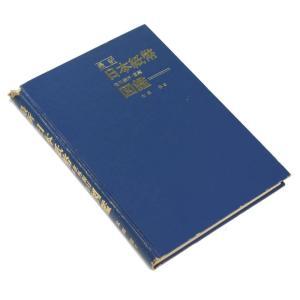日本紙幣図鑑 在外銀行・軍票 太田保  (1976年) stamp-coin-ebisu