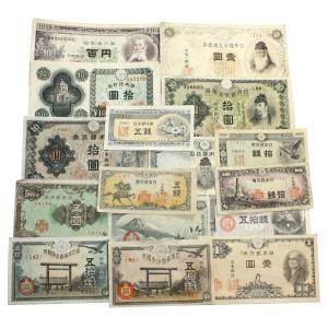 大正〜昭和発行の紙幣17種(靖国神社50銭前期・後期を含む)合計17枚セット stamp-coin-ebisu