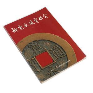新寛永通宝図会 ハドソン 東洋貨幣研究所 stamp-coin-ebisu