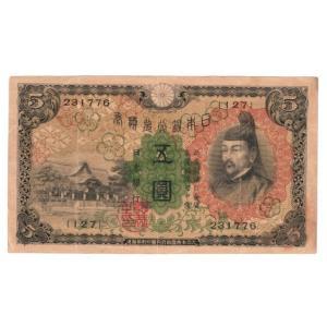 日本銀行券丁5円券【菅原道真】 stamp-coin-ebisu