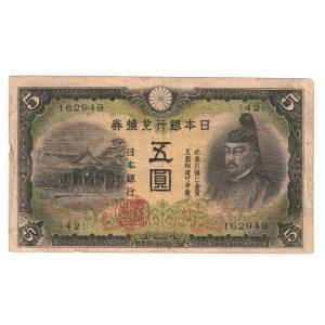 日本銀行券い5円券【菅原道真】 stamp-coin-ebisu