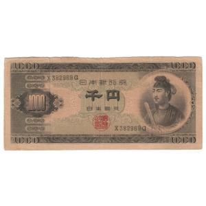 日本銀行券 B1000円券【聖徳太子】-1 stamp-coin-ebisu