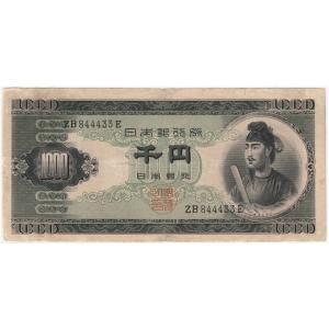 日本銀行券 B1000円券【聖徳太子】-2 stamp-coin-ebisu