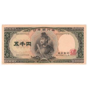 日本銀行券 C5000円券【聖徳太子】 stamp-coin-ebisu