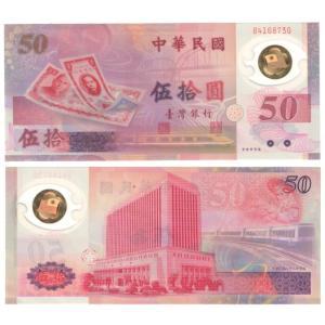 新台幣発行50周年記念 50元紙幣 台湾銀行(中華民国)ポリマー紙幣(プラスティック紙幣)/記念紙幣 stamp-coin-ebisu