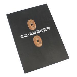 東北・北海道の貨幣 ハドソン 東洋貨幣研究所 stamp-coin-ebisu