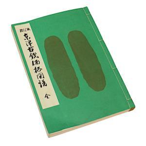改訂版 東洋古銭価格図譜 stamp-coin-ebisu