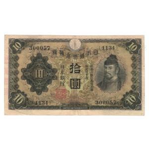 日本銀行券 丙10円券【和気清麻呂】 stamp-coin-ebisu