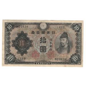日本銀行券 い10円券【和気清麻呂】 stamp-coin-ebisu