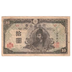 日本銀行券 ろ10円券【和気清麻呂】 stamp-coin-ebisu