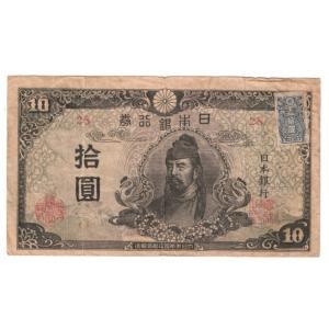 日本銀行券 証紙付き ろ10円券【和気清麻呂】 stamp-coin-ebisu