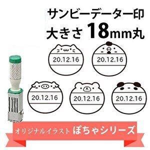ぽちゃシリーズ スタンプラボオリジナル サンビーデーター印 日付印 6号丸 18mm丸