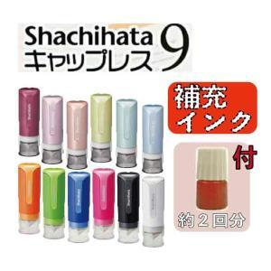 シャチハタ キャップレス9 (ハンコ/印鑑/別注品)※5/2...
