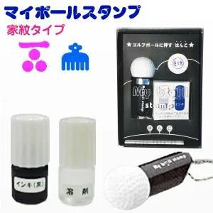 ゴルフボールに押すハンコ マイボールスタンプ 父の日 家紋タイプ 定形外郵便送料無料