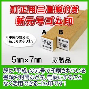 訂正二重線付き新元号「令和」ゴム印 5mm×7mm 既製品
