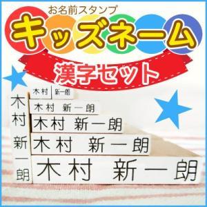 お名前スタンプ(キッズネーム)漢字セット:ポスト投函送料無料...