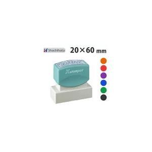 【送料無料】シャチハタ 住所印 2060号 (別注品/ハンコ)
