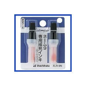 ●シャチハタ 補充インク (ネーム9専用)